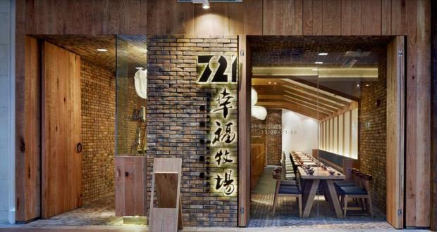 Tajima Restaurant London