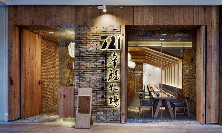 witryna_sklepowa_design_sklepu_witryny_sklepowe_nowoczesne_ciekawy_pomysl_na_sklep_restauracje_kawiarnie_3